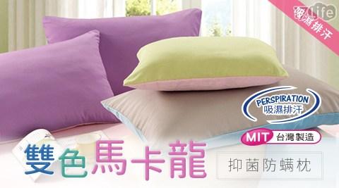 專利吸濕排汗雙色馬卡龍抑菌防螨雙色枕頭-7色任選