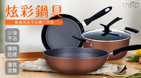 歐風炫彩不沾鍋三件組/歐風/不沾鍋/三件組/不沾鍋組/炫彩/鍋具組