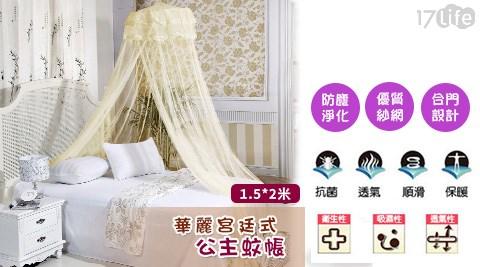 華麗宮廷式公主蚊帳