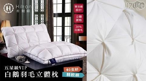 Hilton/希爾頓/白鵝羽毛/五星級/VIP/飯店/飯店枕頭/精梳棉/立體枕/枕頭