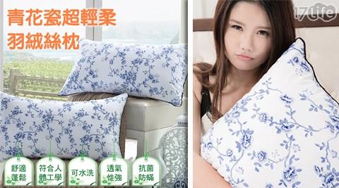 青花瓷超輕柔水洗QQ枕/水洗枕/QQ枕/枕頭/枕