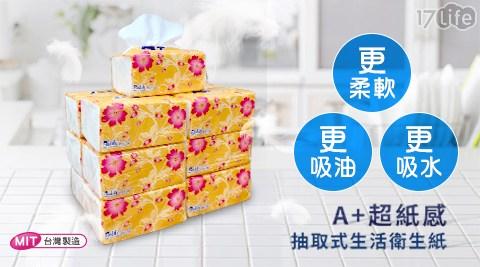 【現貨熱銷中。P&Life奈芙】A+ 超紙感抽取式衛生紙(100抽/7