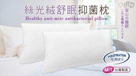 枕頭/買一送一/舒眠抑菌壓縮枕/舒眠/抑菌/壓縮枕/抗菌