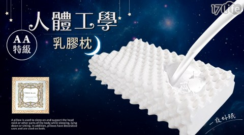 AA頂級顆粒人體工學乳膠枕/乳膠枕/人體工學