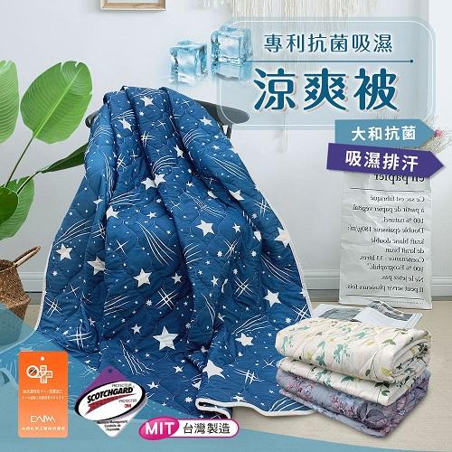 台灣製造 專利抗菌吸濕涼爽被-150*180CM 1入/組