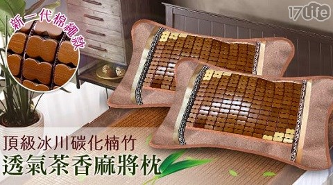 茶葉枕/麻將枕/楠竹/枕頭/趴枕/腰枕/靠枕