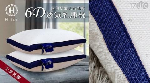 乳膠枕/Hilton/希爾頓/6D/透氣舒柔/枕頭/飯店/五星級
