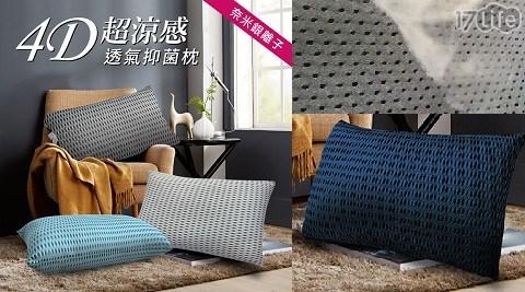 精靈工廠/MIT/4D/枕頭/涼感/銀離子/透氣枕