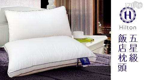 枕頭/枕/希爾頓/雙滾邊/純棉/純棉枕頭