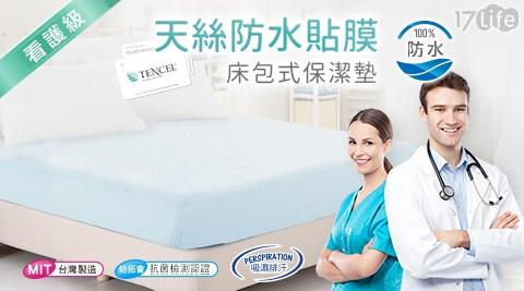 【三浦太郎】看護級-天絲抑菌防蹣吸濕排汗舒柔布100%防水床包式保潔墊