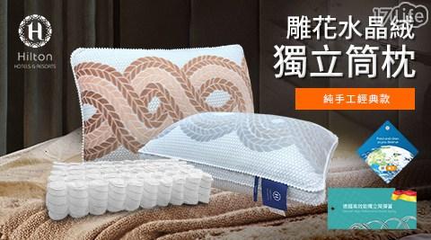 Hilton/希爾頓/水晶絨/獨立筒枕