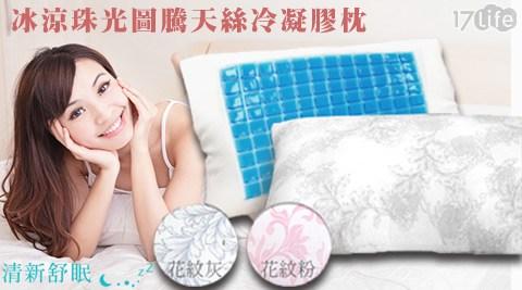 冰涼/珠光/圖騰/天絲/冷凝膠枕/枕頭/夏季/涼感