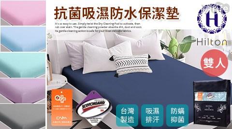 Hilton希爾頓透氣防水床包式雙人保潔墊