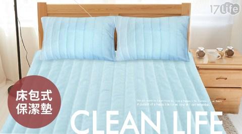台灣精製/台灣製/3M/防潑水/透氣款/枕頭保潔墊/床包式保潔墊/床包/枕頭/保潔墊