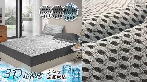 3D/超涼感/精靈工廠/床包組/三件套/床墊/透氣