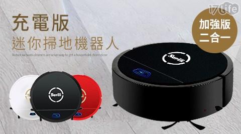 掃地機/掃地機器人/LG/智能充電迷你掃地機器人/充電/小米/輕巧掃地機