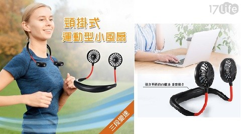 頸掛式/USB風扇/小風扇/風扇/懶人風扇/跑步/運動