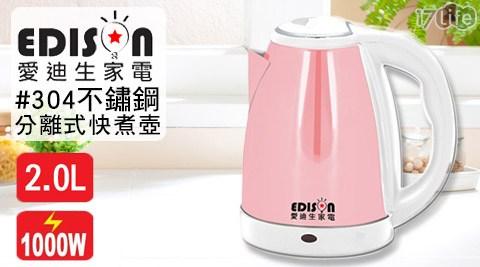 平均每支最低只要399元起(含運)即可購得【EDISON 愛迪生】304不鏽鋼2.0L分離式快煮壺(KL-2001B)1支/2支/4支,保固一年。