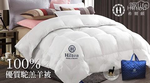 Hilton/希爾頓/100%/駝羔羊/駝羔羊被/金標/被子/飯店/被胎