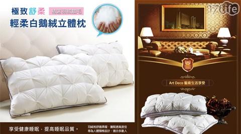 希爾頓/五星級/輕柔/白鵝絨/立體枕