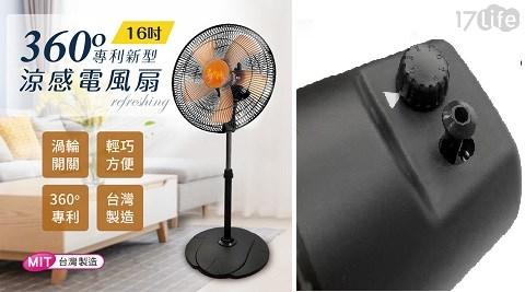 電扇/電風扇/風扇/16吋/工業扇/循環扇
