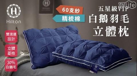 Hilton/希爾頓/五星級/羽毛/精梳棉/立體枕