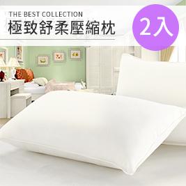 【買一送一】超細纖維極致舒柔壓縮枕