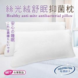 【買一送一】絲光舒眠抑菌壓縮枕