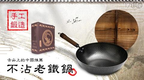 鍋具/老鐵鍋/不沾鍋/手工鍋/優質鐵鍋/舌尖上的中國