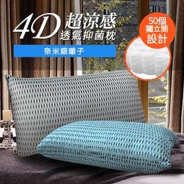 台灣精製。4D透氣銀離子抑菌獨立筒枕頭