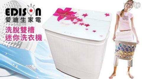 EDISON 愛迪生/迷你洗衣機/洗衣機/家電/EDISON/愛迪生