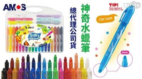 韓國/AMOS/神奇水蠟筆/中款/水蠟筆/蠟筆/繪畫/繪筆/彩色筆