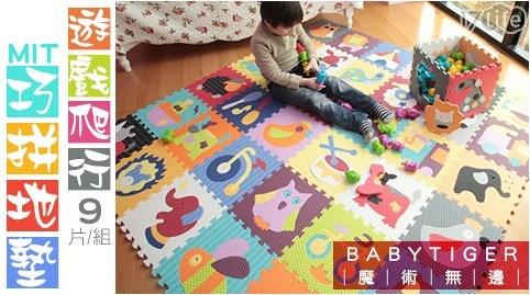 【BABYTIGER】MIT遊戲爬行巧拼地墊