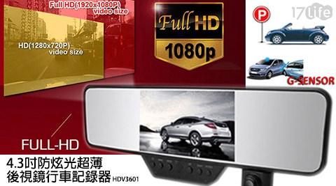 1080P Full HD錄影/ 4.3超大螢幕/ 防炫光/ G-Sensor高畫質後視鏡/行車記錄器/ HDV3601