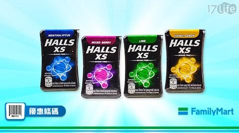 全家/Halls XS無糖迷你薄荷糖-酷涼薄荷/清新萊姆/蜂蜜檸檬/綜合野莓/買一送一