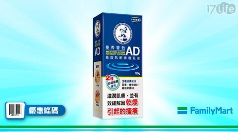 全家/曼秀雷敦AD高效抗乾修復乳液/單件特價/特價/乳液/曼秀雷敦/身體保養