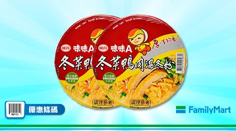 全家/味味A/冬菜鴨肉粉絲/第2件5折