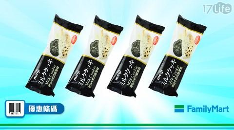 全家/明治牛奶巧酥雪糕/明治/牛奶巧酥雪糕/牛奶/四件特價