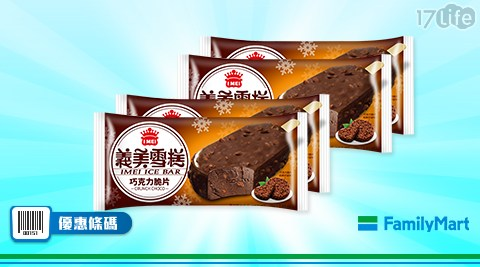 全家/義美巧克力脆片雪糕/義美/巧克力脆片雪糕/買二送二