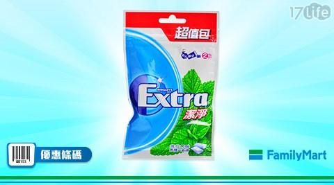 全家/Extra/口香糖/單件特價