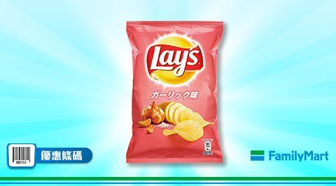 全家/樂事鹽烤蒜味洋芋片(日本版)/單件特價/樂事/鹽烤蒜味洋芋片/樂事鹽烤蒜味洋芋片