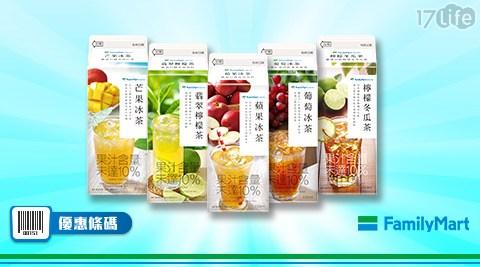 全家/FMC芒果冰茶/FMC翡翠檸檬茶/FMC葡萄冰茶/FMC蘋果冰茶/FMC檸檬冬瓜茶/FMC/加10元多一件