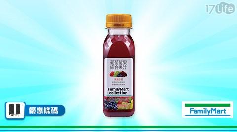 全家/FamilyMart Collection葡萄莓果綜合果汁