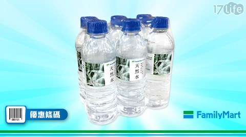全家/FMC/天然水/330ml/水/飲品/特價