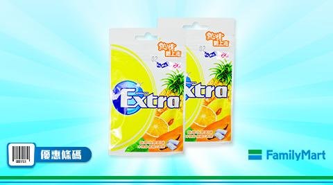 全家/Extra無糖口香糖熱帶水果口味/Extra無糖口香糖/熱帶水果口味/任選加10元多一件