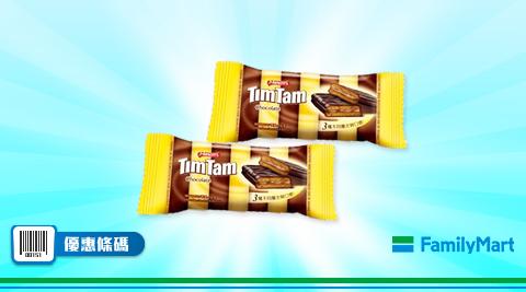 全家/雅樂思夾心巧克力餅乾/TIMTAM/買一送一
