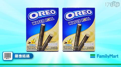 全家/OREO奧利奧捲心酥/香草口味/買一送一/OREO/捲心酥/巧克力