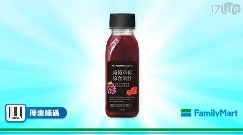 全家/單件特價/FMC/果汁/葡萄/草莓/綜合果汁/FMC葡萄草莓綜合果汁
