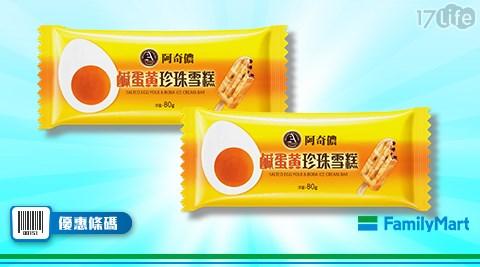 全家/阿奇儂/鹹蛋黃珍珠/冰棒/冰品/夏天/冰/阿奇農冰棒/鹹蛋黃