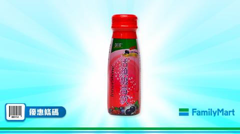 全家/白蘭氏活顏馥莓飲/白蘭氏/活顏馥莓飲/單件特價